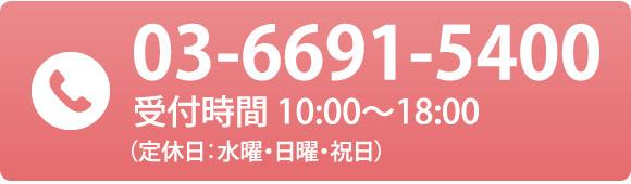 電話番号03-6691-540 平日10:00~18:00 定休日: 第2・3水曜・日曜・祝日 TAKEUCHI不動産(タケウチ不動産)