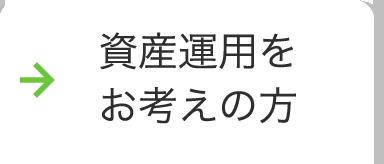資産運用をお考えの方 TAKEUCHI不動産(タケウチ不動産)