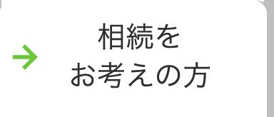 相続をお考えの方 TAKEUCHI不動産(タケウチ不動産)