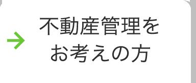 不動産管理をお考えの方 TAKEUCHI不動産(タケウチ不動産)