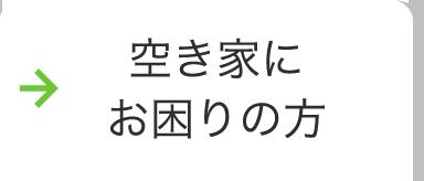 空き家にお困りの方 TAKEUCHI不動産(タケウチ不動産)